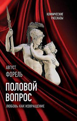 Август Форель - Половой вопрос. Любовь как извращение