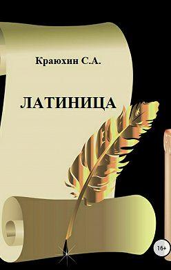 Сергей Краюхин - Латиница