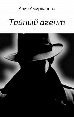 Алия Амирханова - Тайный агент