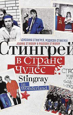Джоанна Стингрей - Стингрей в Стране Чудес