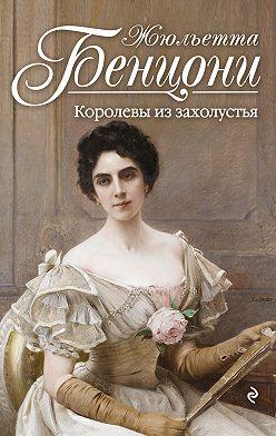 Жюльетта Бенцони - Королевы из захолустья