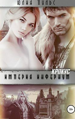 Юлия Пульс - Империя Инфернум. Кротус