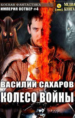 Василий Сахаров - Колесо войны