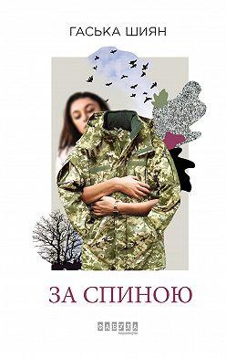 Гаська Шиян - За спиною