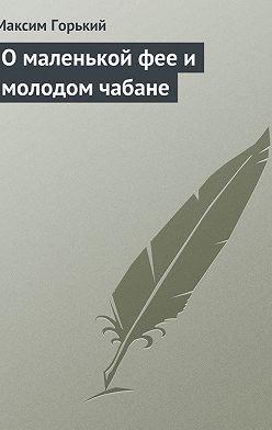 Maxim Gorky - О маленькой фее и молодом чабане