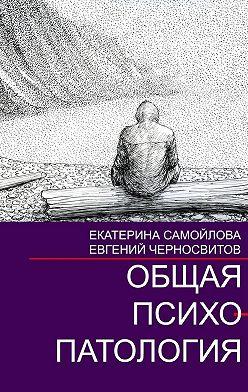 Евгений Черносвитов - Общая психопатология. Том2