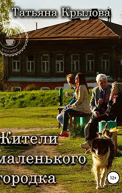 Татьяна Крылова - Жители маленького городка
