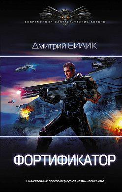 Дмитрий Билик - Фортификатор