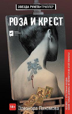 Элеонора Пахомова - Роза икрест