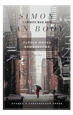 Саймон Ван Бой - Тайная жизнь влюбленных (сборник)