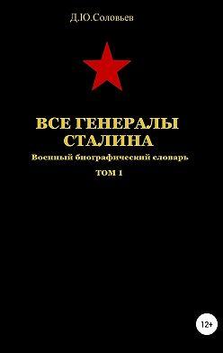 Денис Соловьев - Все генералы Сталина. Том 1