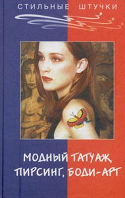 Элиза Танака - Стильный татуаж, пирсинг, боди-арт