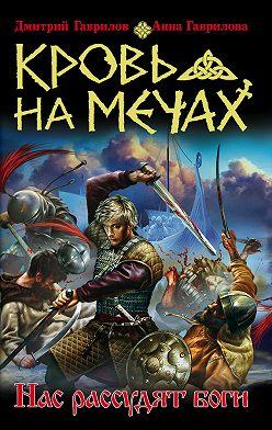 Дмитрий Гаврилов - Кровь на мечах. Нас рассудят боги