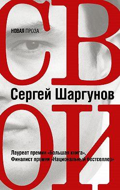 Сергей Шаргунов - Свои
