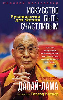 Далай-лама XIV - Искусство быть счастливым
