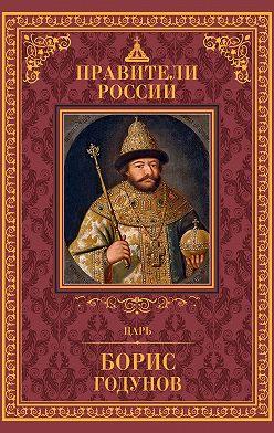 Дмитрий Лисейцев - Царь Борис Годунов