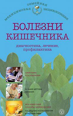 Ирина Малышева - Болезни кишечника: диагностика, лечение, профилактика
