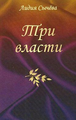 Лидия Сычева - Три власти. Сборник рассказов