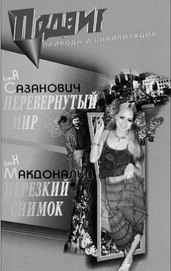 Елена Сазанович - Перевёрнутый мир