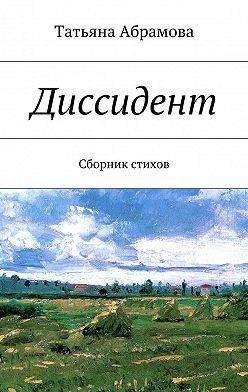 Татьяна Абрамова - Диссидент
