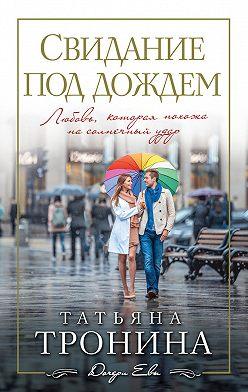 Татьяна Тронина - Свидание под дождем