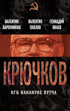 Валентин Варенников - Крючков. КГБ накануне путча (сборник)