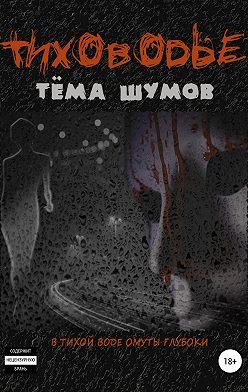 Тёма Шумов - Тиховодье