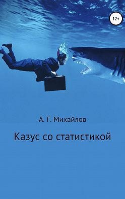Александр Михайлов - Казус со статистикой