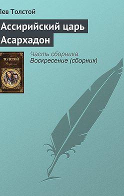 Лев Толстой - Ассирийский царь Асархадон