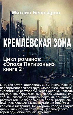 Михаил Белозёров - Кремлёвская зона