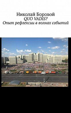 Николай Боровой - QUO VADIS? Опыт рефлексии вволнах событий