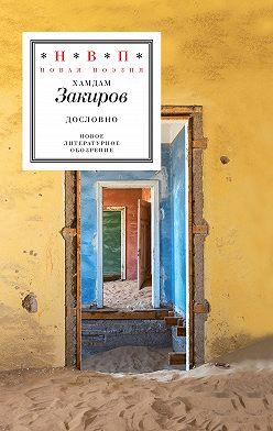 Хамдам Закиров - Дословно (сборник)