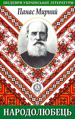Панас Мирний - Народолюбець