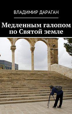 Владимир Дараган - Медленным галопом по Святой земле