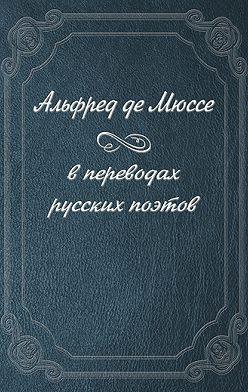 Альфред де Мюссе - Альфред де Мюссе в переводах русских поэтов
