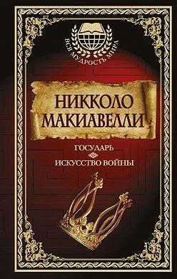 Никколо Макиавелли - Государь. Искусство войны