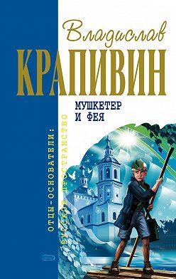 Владислав Крапивин - Мушкетер и фея