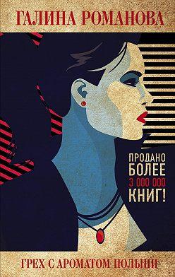 Галина Романова - Грех с ароматом полыни