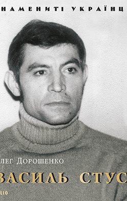 Олег Дорошенко - Василь Стус