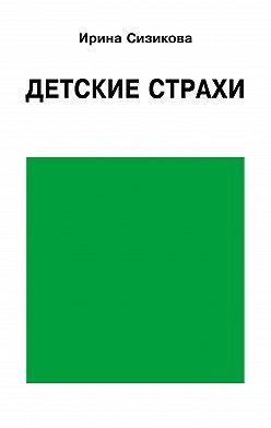 Ирина Сизикова - Детские страхи