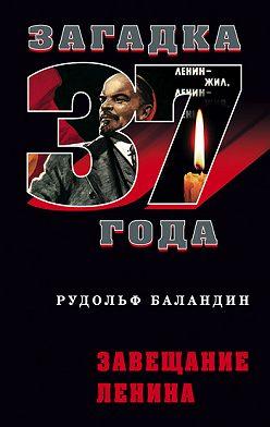 Рудольф Баландин - Завещание Ленина
