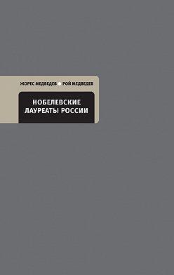 Рой Медведев - Нобелевские лауреаты России