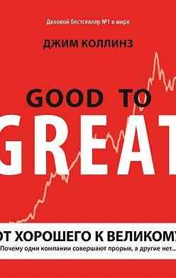 Джим Коллинз - От хорошего к великому. Почему одни компании совершают прорыв, а другие нет…