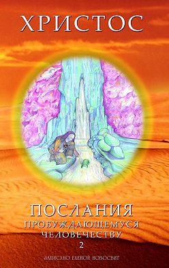 Елена Новосвит - Христос. Послания пробуждающемуся человечеству. Книга 2