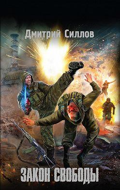 Дмитрий Силлов - Закон свободы