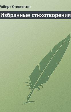 Robert Lewis Stevenson - Избранные стихотворения