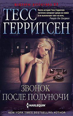 Тесс Герритсен - Звонок после полуночи