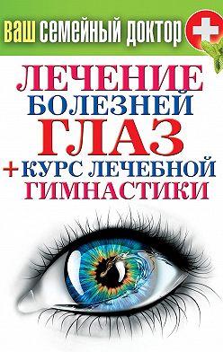 Неустановленный автор - Лечение болезней глаз + курс лечебной гимнастики
