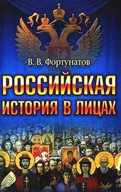 Владимир Фортунатов - Российская история в лицах
