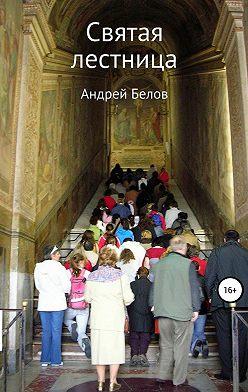 Андрей Белов - Святая лестница